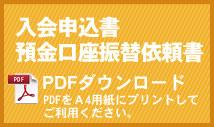 入会申込書・預金口座振替依頼書PDFダウンロード