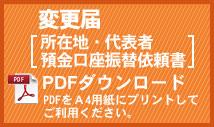 変更届PDFダウンロード