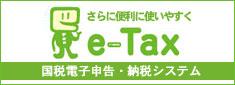 e-Tax 国税電子申告・納税システム