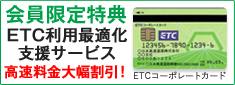 高速料金大幅割引ETC