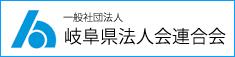 岐阜県法人会連合会
