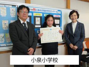 小泉小学校